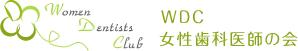 女性歯科医師の会|WDC(Women Dentists Club)